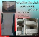 تولید مصالح ساختمانی به روز