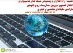 عیب یابی وشتیبانی شبکه ، انتقال تصویر