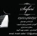 آموزش تخصصی پیانو و کیبورد SAFARI