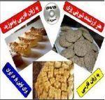آموزش شیرینی پزی کیک پزی وپخت نان شیرینی