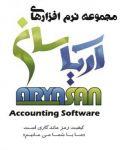 نرم افزار حسابداری مالیاتی آریاسان