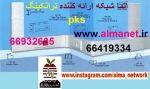 آلماشبکه ارائه کننده داکت صد در پنجاه pk
