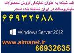 لایسنس مایکروسافت، ویندوز اورجینال -pic1