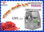 چرخ گوشت RE 32