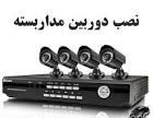 دوره سیستم امنیتی و دوربینهای مداربسته