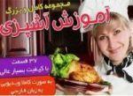 آموزش طبخ انواع غذاهای ایرانی و خارجی
