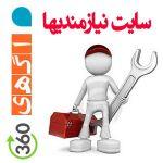 آگهی امور خدماتی ترجمه، مشاوره، واردات