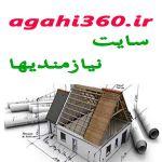 آگهی خریدو فروش مصالح و خدمات ساختمان
