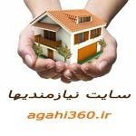 آگهي اجاره خانه و خريد و فروش آپارتمان