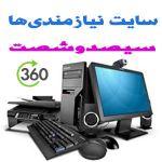 آگهي تعميرات کامپيوتر ولپتاپ و نصب شبکه