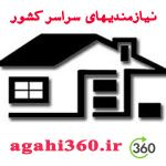 آگهی خدمات ساختمانی و دکوراسیون منازل