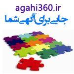 آگهی خدمات چاپی از تهران وسایرنقاط ایران