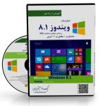 cd آموزشیWindows8.1