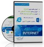 CDآموزشی مفاهیم اینترنت
