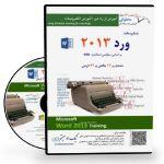 CD آموزشی Word2013