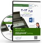 CDآموزشی Advanced Word 2013