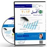 CDآموزشی Excel 2013