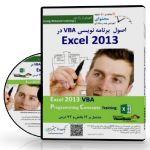 CDآموزشی Excel 2013 VBA