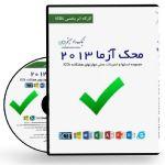 CD آموزشی محک آزما 2013
