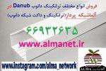 فروش انواع مختلف ترانکینگ دانوب در آلما