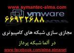 مجازی سازی شبکه های کامپیوتری در آلما
