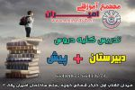 آموزشگاه فنی وحرفه ای امیران