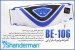 کمربند لاغری مدل: بی ای -106