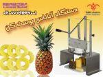 دستگاه پوستکن آناناس , خرید دستگاه پوستک