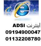 فروش اینترنت پر سرعت ADSL