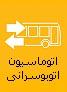 سیستم جامع اتوماسیون اتوبوسرانی