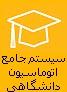سیستم جامع اتوماسیون دانشگاهی و خوابگاهی