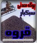پوکه معدني ساختماني 09185200360