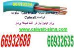 کابل شبکه کالوات در انواع مختلف Cat5eUTP