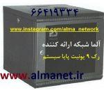 آلما شبکه ارائه کننده انواع رک 9 یونیت