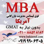 پذیرش MBA از آمریکا بدون نیاز به جی مت