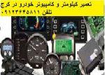برق و الکترونیک خودرو