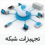تجهیزات شبکه اکتیو و پسیو با حداقل قیمت