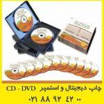 چاپ دیجیتال و افست استمپر CD - DVD- mini