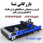 لیزر برش فلز کریستال ساین در اصفهان