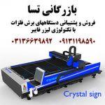 لیزر فایبر برش فلزات کریستال ساین در اصف