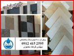 فروش سنگ ساختماني