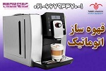 , دستگاه قهوه ساز 6 برنامه