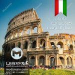 مدرسین تدریس خصوصی زبان ایتالیایی