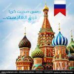 مدرسین تدریس خصوصی آموزش زبان روسی