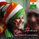 مدرسین تدریس خصوصی زبان هندی