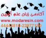 مدرسین تدریس خصوصی زبان عربی