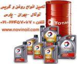 خرید و فروش روغن موتور،روغن صنعتی و گریس