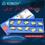 نماینده فروش کرولوی در ایران