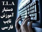 دستیار آموزش تایپ فارسی
