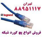 فروش کابل لگراند کابل کت سون تهران